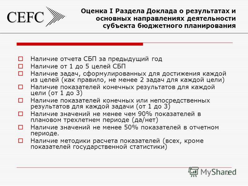 CEFC 3 Оценка I Раздела Доклада о результатах и основных направлениях деятельности субъекта бюджетного планирования Наличие отчета СБП за предыдущий год Наличие от 1 до 5 целей СБП Наличие задач, сформулированных для достижения каждой из целей (как п