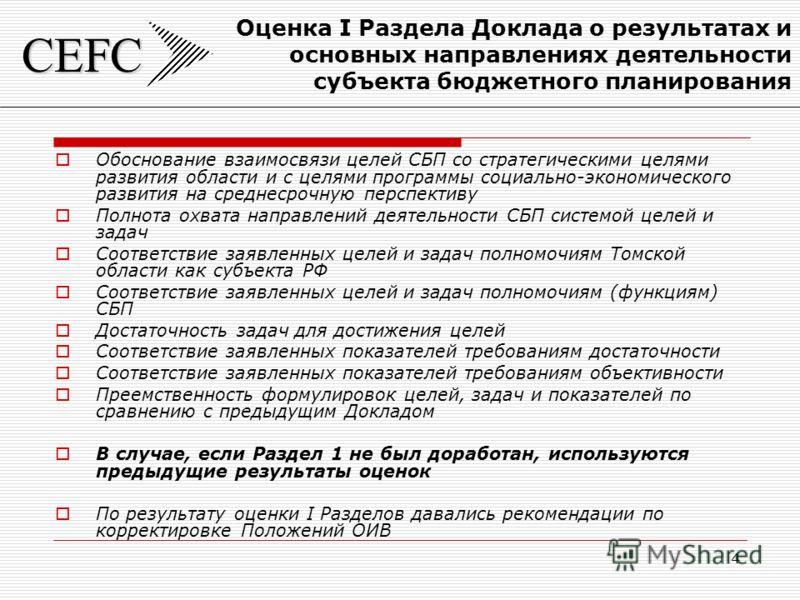 CEFC 4 Оценка I Раздела Доклада о результатах и основных направлениях деятельности субъекта бюджетного планирования Обоснование взаимосвязи целей СБП со стратегическими целями развития области и с целями программы социально-экономического развития на