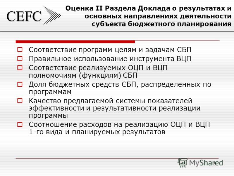 CEFC 5 Оценка II Раздела Доклада о результатах и основных направлениях деятельности субъекта бюджетного планирования Соответствие программ целям и задачам СБП Правильное использование инструмента ВЦП Соответствие реализуемых ОЦП и ВЦП полномочиям (фу