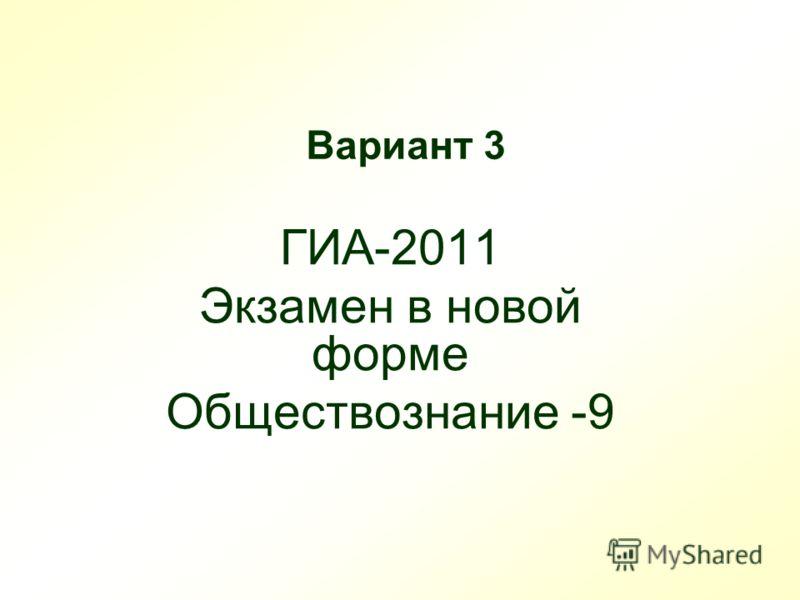 Вариант 3 ГИА-2011 Экзамен в новой форме Обществознание -9