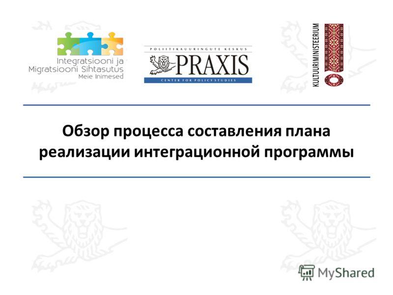 Обзор процесса составления плана реализации интеграционной программы