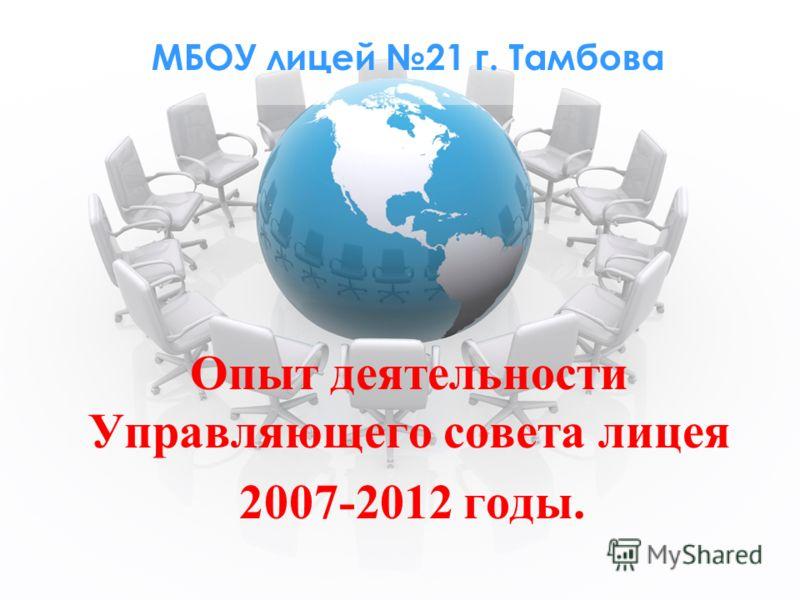 МБОУ лицей 21 г. Тамбова Опыт деятельности Управляющего совета лицея 2007-2012 годы.