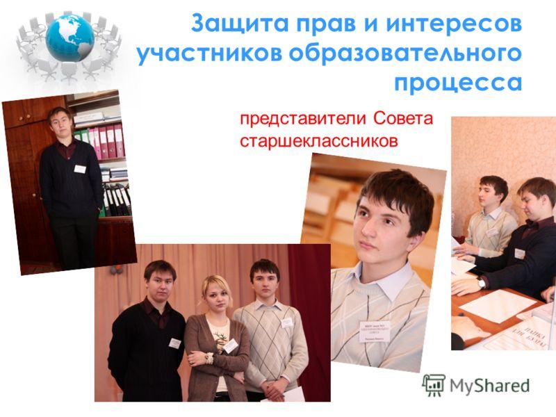 Защита прав и интересов участников образовательного процесса представители Совета старшеклассников