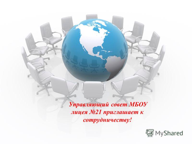 Управляющий совет МБОУ лицея 21 приглашает к сотрудничеству!