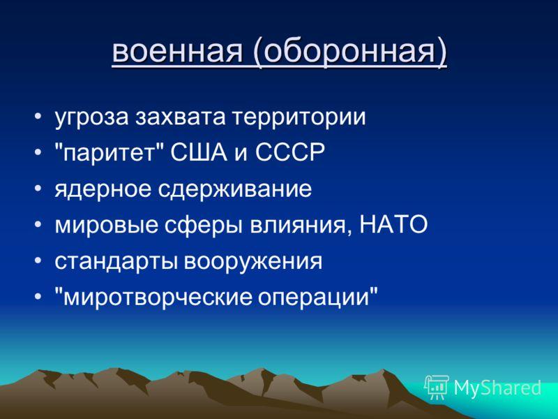военная (оборонная) угроза захвата территории паритет США и СССР ядерное сдерживание мировые сферы влияния, НАТО стандарты вооружения миротворческие операции