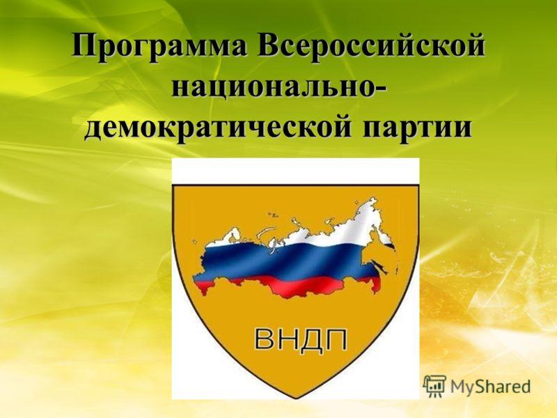 Программа Всероссийской национально- демократической партии