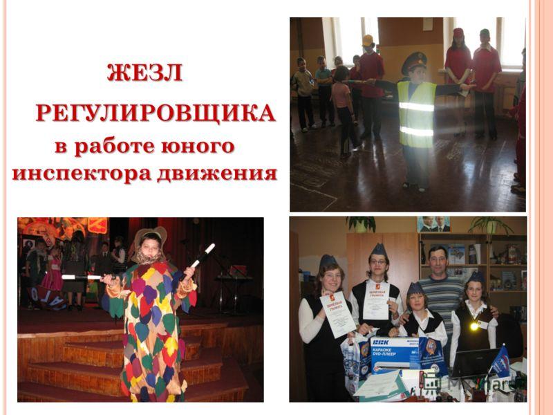 ЖЕЗЛ РЕГУЛИРОВЩИКА в работе юного инспектора движения
