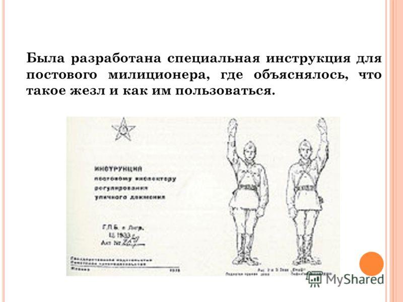 Была разработана специальная инструкция для постового милиционера, где объяснялось, что такое жезл и как им пользоваться.