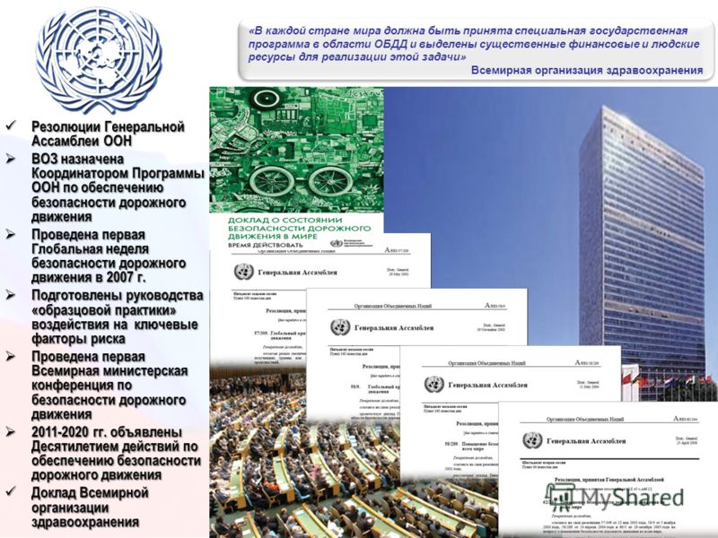 «В каждой стране мира должна быть принята специальная государственная программа в области ОБДД и выделены существенные финансовые и людские ресурсы для реализации этой задачи» Всемирная организация здравоохранения «В каждой стране мира должна быть пр