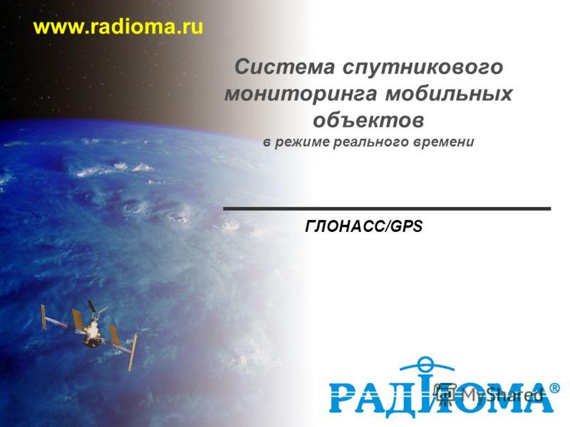 www.radioma.ru Система спутникового мониторинга мобильных объектов в режиме реального времени ГЛОНАСС/GPS