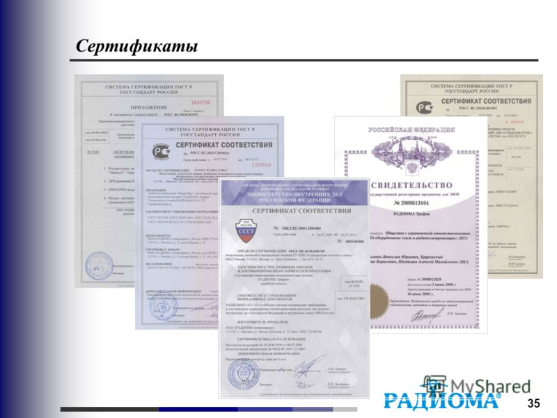35 Сертификаты