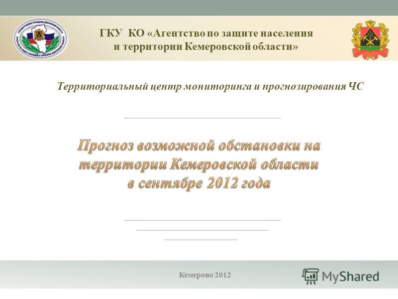 ГКУ КО «Агентство по защите населения и территории Кемеровской области» Территориальный центр мониторинга и прогнозирования ЧС Кемерово 2012