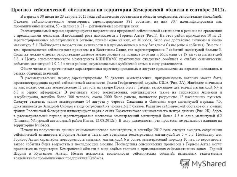 Прогноз сейсмической обстановки на территории Кемеровской области в сентябре 2012г. В период с 30 июля по 23 августа 2012 года сейсмическая обстановка в области сохранялась относительно спокойной. Отделом сейсмологического мониторинга зарегистрирован