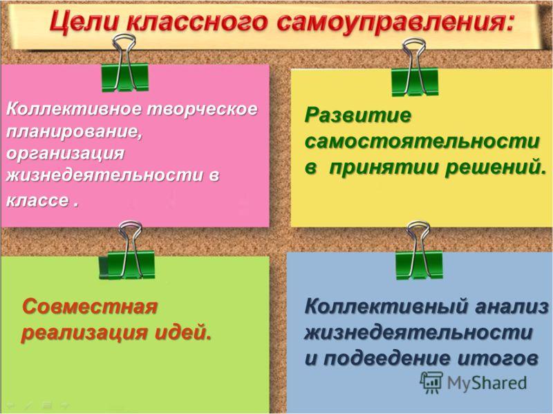 Развитие самостоятельности в принятии решений. Коллективное творческое планирование, организация жизнедеятельности в классе. Совместная реализация идей. Коллективный анализ жизнедеятельности и подведение итогов