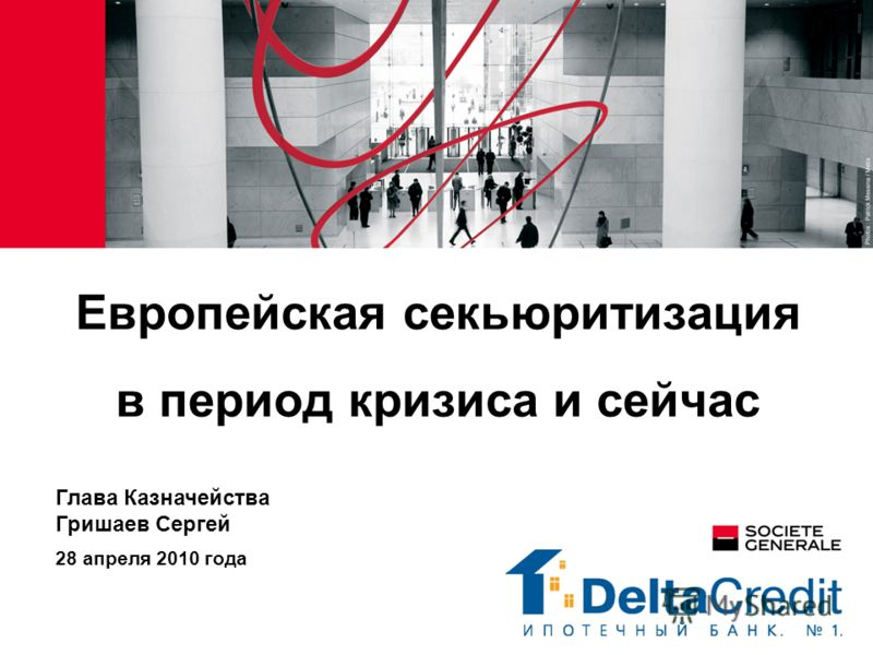 Европейская секьюритизация в период кризиса и сейчас Глава Казначейства Гришаев Сергей 28 апреля 2010 года