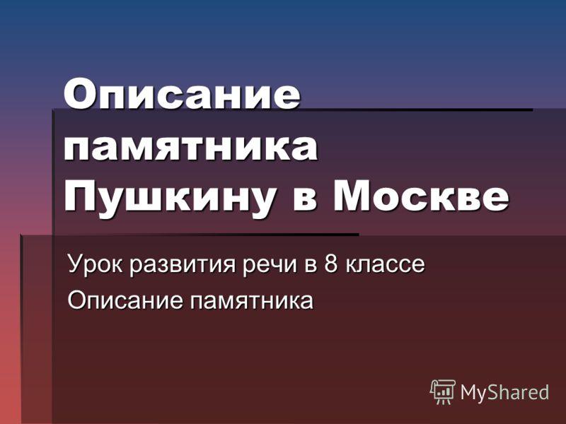 Описание памятника Пушкину в Москве Урок развития речи в 8 классе Описание памятника