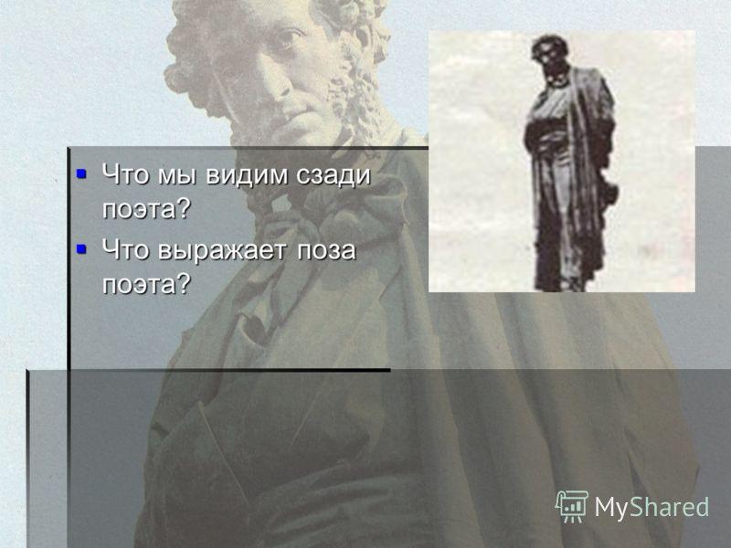 Что мы видим сзади поэта? Что мы видим сзади поэта? Что выражает поза поэта? Что выражает поза поэта?