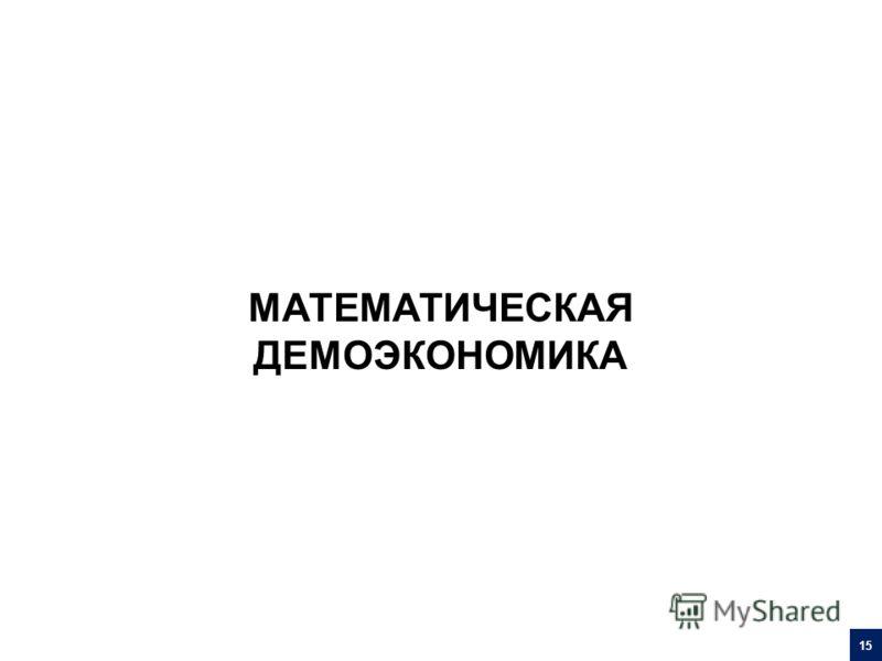 МАТЕМАТИЧЕСКАЯ ДЕМОЭКОНОМИКА 15