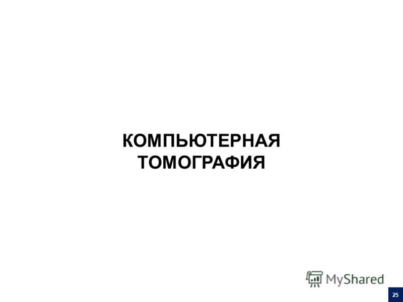 КОМПЬЮТЕРНАЯ ТОМОГРАФИЯ 25