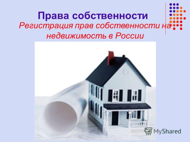 Права собственности Регистрация прав собственности на недвижимость в России