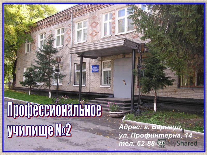 Адрес: г. Барнаул, ул. Профинтерна, 14 тел. 62-88-98