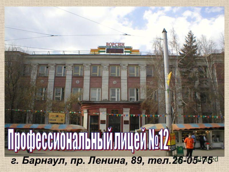 г. Барнаул, пр. Ленина, 89, тел.26-05-75