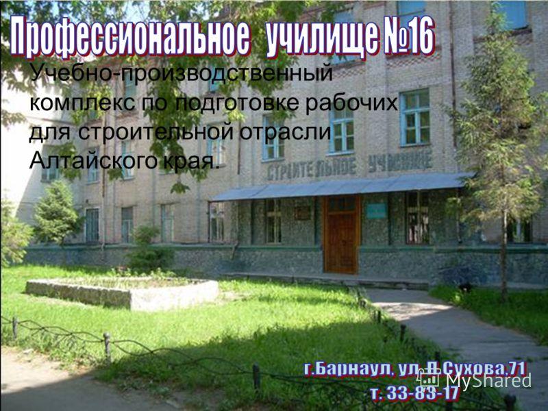 Учебно-производственный комплекс по подготовке рабочих для строительной отрасли Алтайского края.