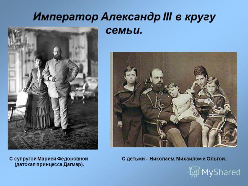 Император Александр III в кругу семьи. С супругой Марией Федоровной С детьми – Николаем, Михаилом и Ольгой. (датская принцесса Дагмар).