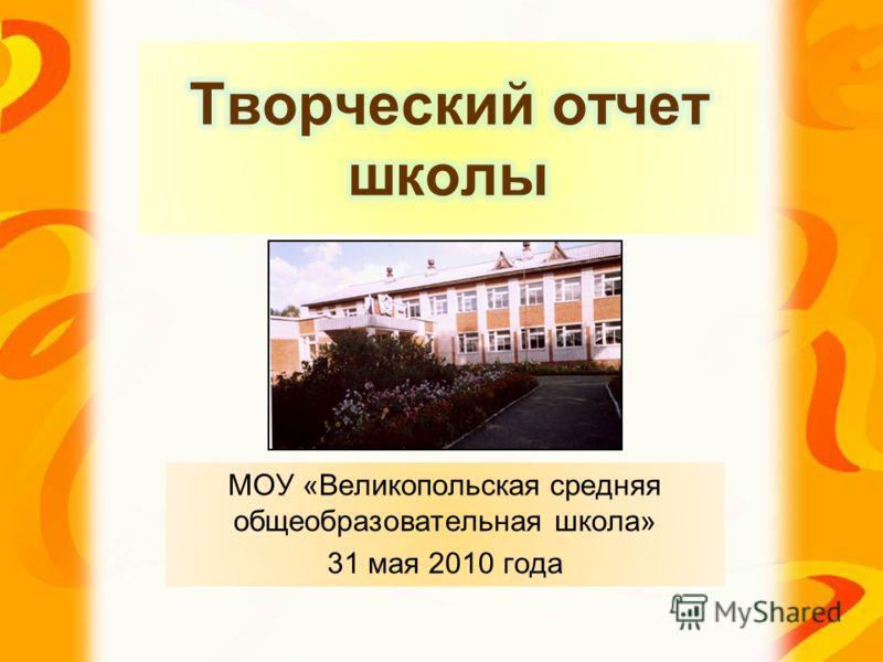 МОУ «Великопольская средняя общеобразовательная школа» 31 мая 2010 года