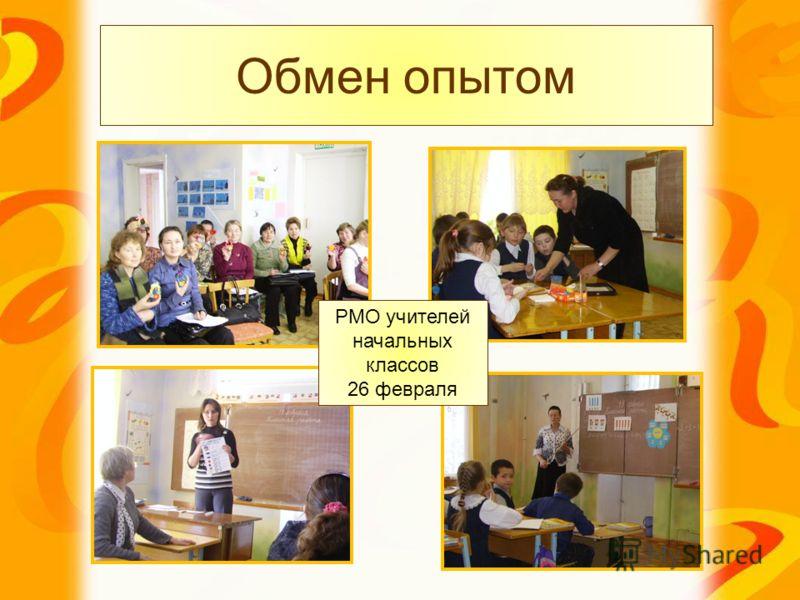 Обмен опытом РМО учителей начальных классов 26 февраля