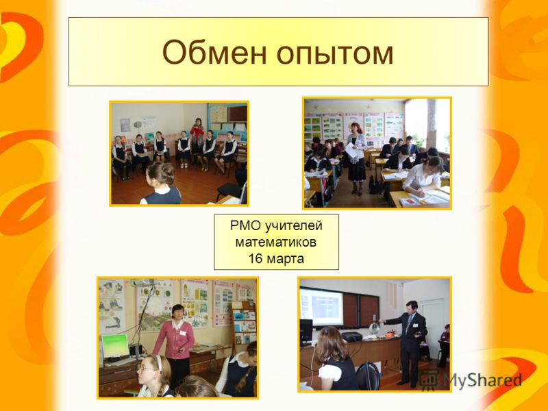 Обмен опытом РМО учителей математиков 16 марта