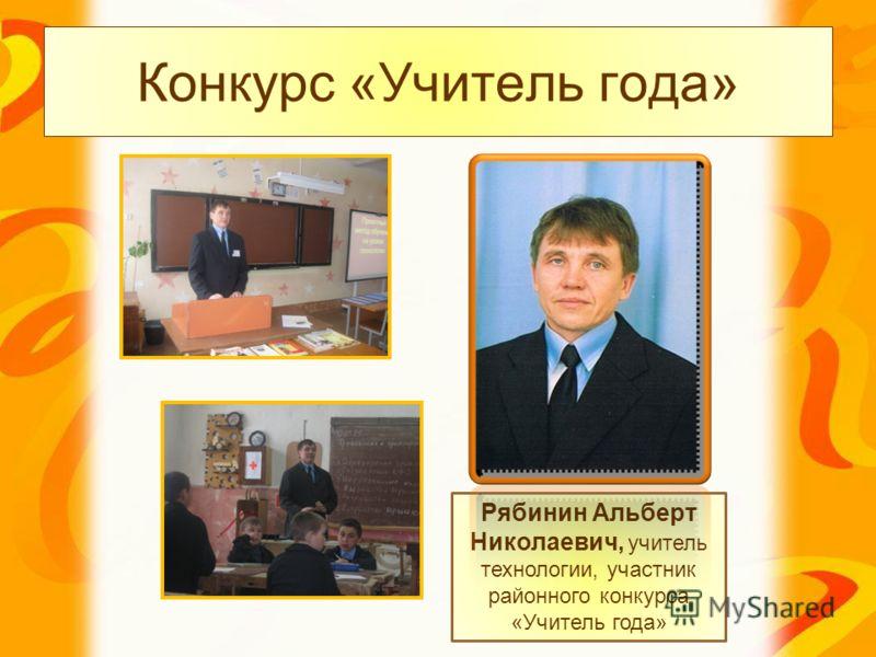 Конкурс «Учитель года» Рябинин Альберт Николаевич, учитель технологии, участник районного конкурса «Учитель года»