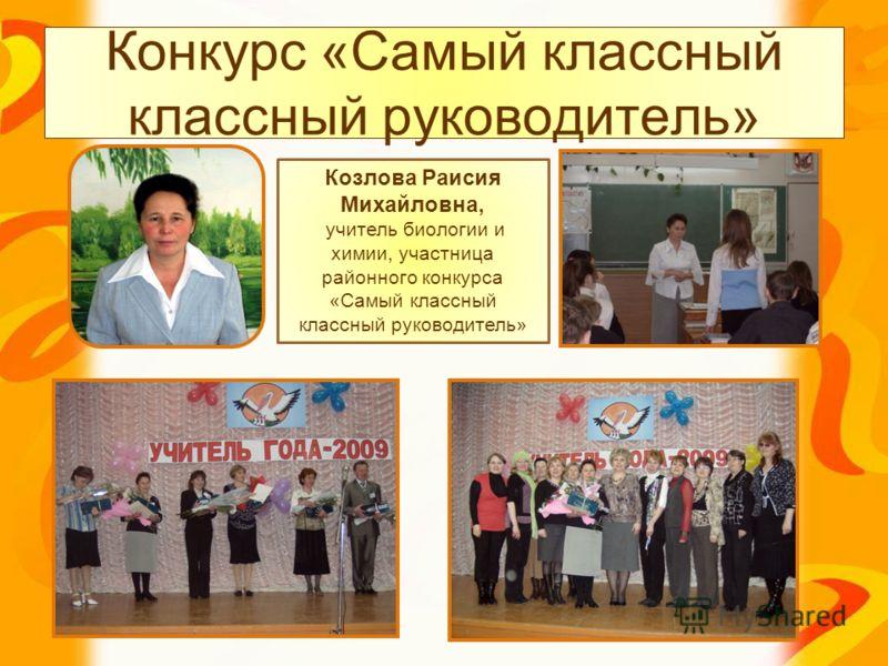 Конкурс «Самый классный классный руководитель» Козлова Раисия Михайловна, учитель биологии и химии, участница районного конкурса «Самый классный классный руководитель»