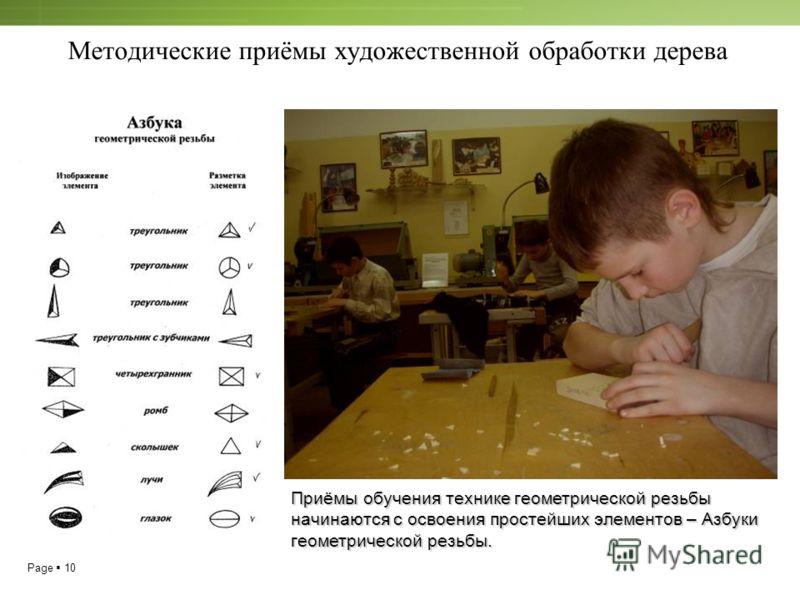 Page 10 Методические приёмы художественной обработки дерева Приёмы обучения технике геометрической резьбы начинаются с освоения простейших элементов – Азбуки геометрической резьбы.