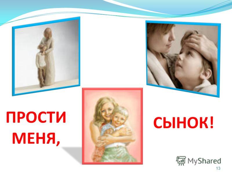 ПРОСТИ МЕНЯ, СЫНОК! 13