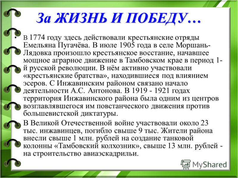За ЖИЗНЬ И ПОБЕДУ… В 1774 году здесь действовали крестьянские отряды Емельяна Пугачёва. В июле 1905 года в селе Моршань- Лядовка произошло крестьянское восстание, начавшее мощное аграрное движение в Тамбовском крае в период 1- й русской революции. В