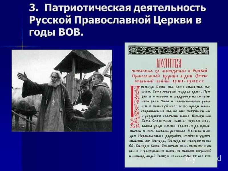 3. Патриотическая деятельность Русской Православной Церкви в годы ВОВ.