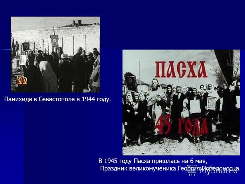 Панихида в Севастополе в 1944 году. В 1945 году Пасха пришлась на 6 мая, Праздник великомученика Георгия Победоносца.