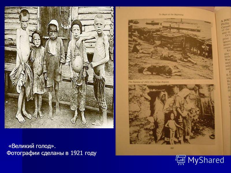 «Великий голод». Фотографии сделаны в 1921 году