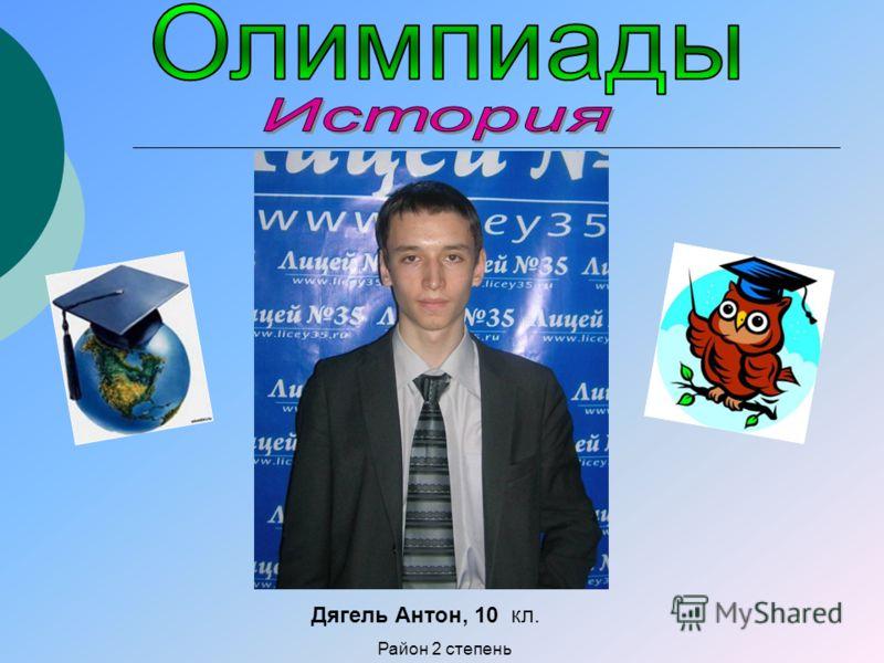 Дягель Антон, 10 кл. Район 2 степень