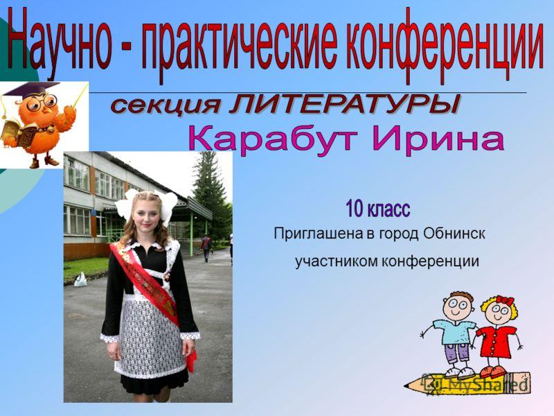 Приглашена в город Обнинск участником конференции
