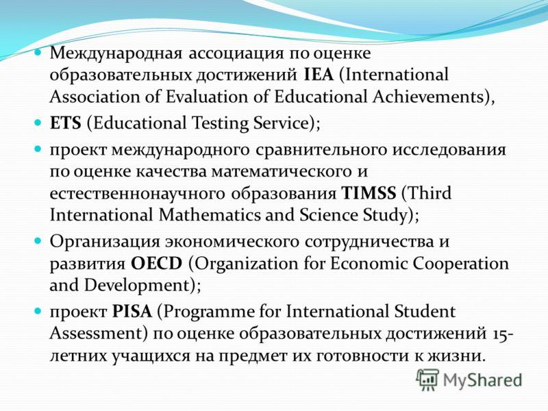 Международная ассоциация по оценке образовательных достижений IEA (International Association of Evaluation of Educational Achievements), ETS (Educational Testing Service); проект международного сравнительного исследования по оценке качества математич