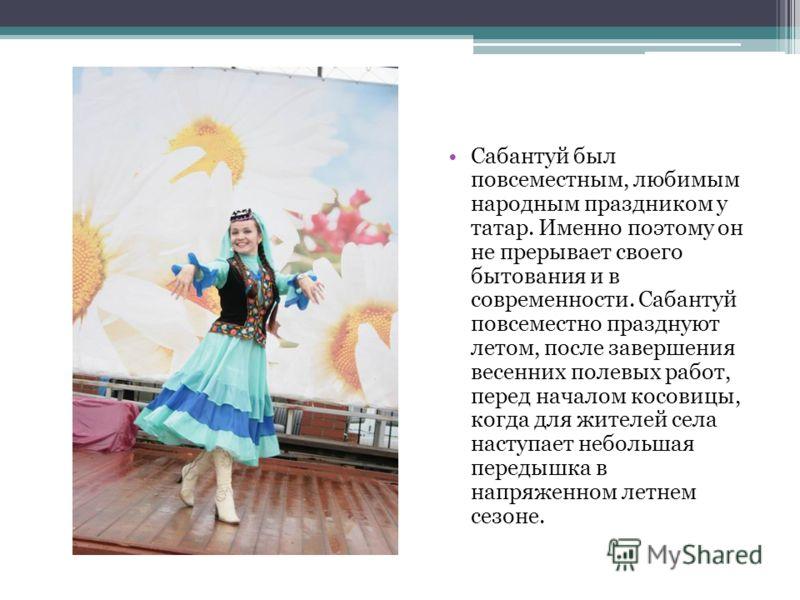 Поздравления на сабантуй на татарском языке 86
