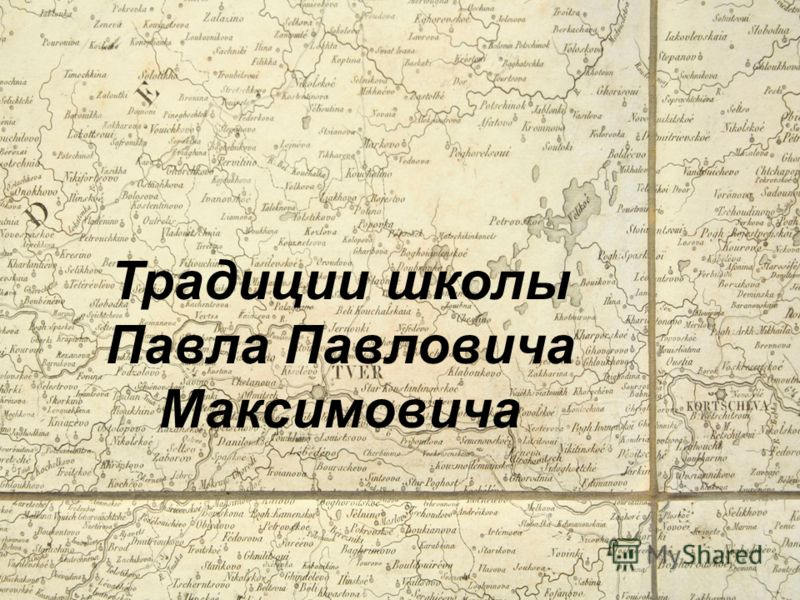 Традиции школы Павла Павловича Максимовича