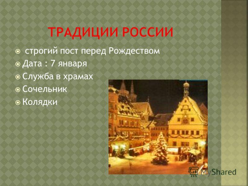 строгий пост перед Рождеством Дата : 7 января Служба в храмах Сочельник Колядки