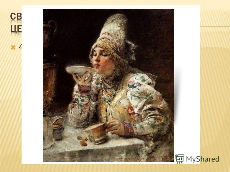 4. Чай пьется из чашек с блюдцами.
