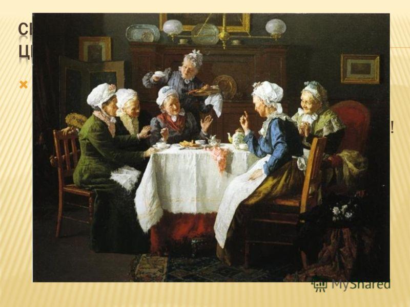 8. Главное в русском чаепитии это разговор. Поэтому приглашайте к чаю только тех людей, которые в этот разговор впишутся!