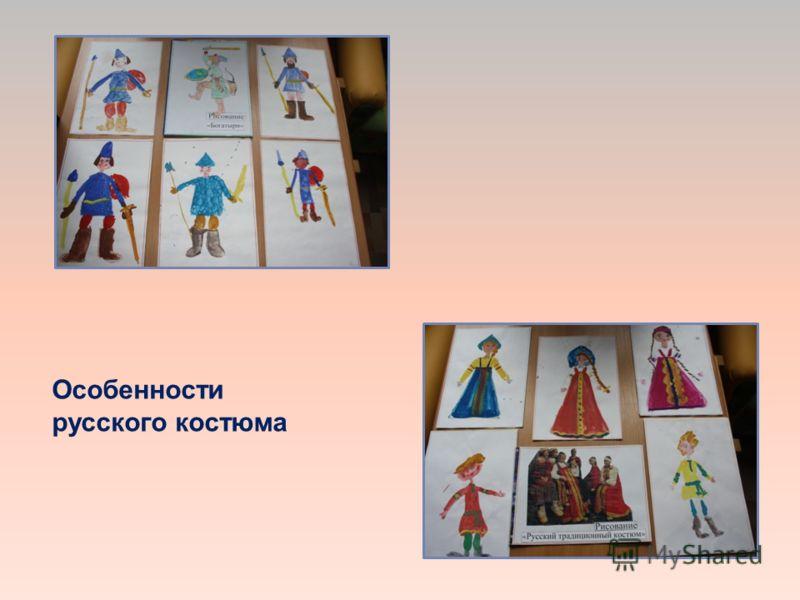 Особенности русского костюма