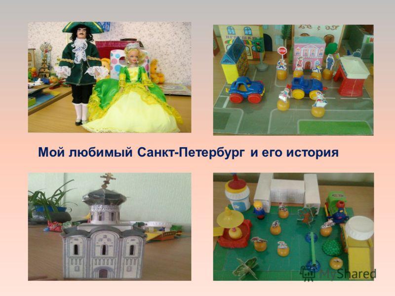 Мой любимый Санкт-Петербург и его история
