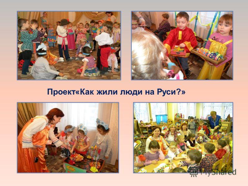 Проект«Как жили люди на Руси?»